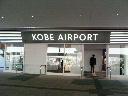 初☆神戸空港です