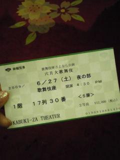 久々に歌舞伎座行きました